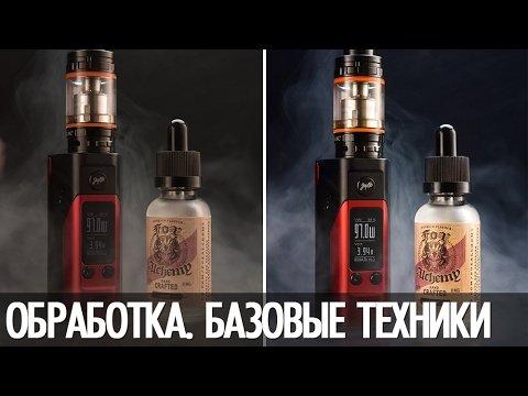Базовая техника обработки