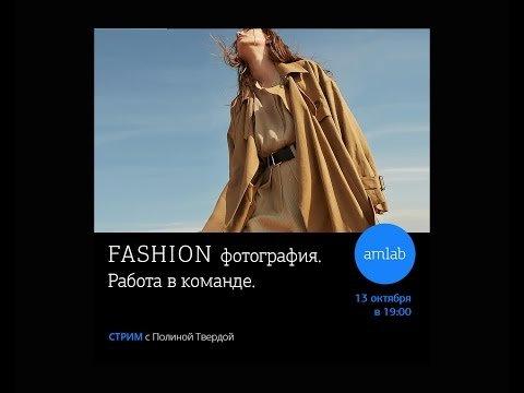 Fashion фотография и работа в команде