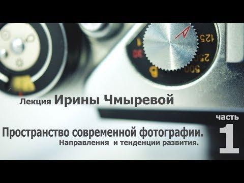 Лекция Ирины Чмыревой о современной фотографии