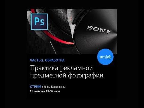 Практика рекламной фотографии