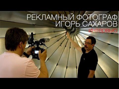 Рекламный фотограф Игорь Сахаров. Интервью
