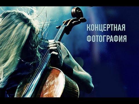 Концертная фотография: съемка и обработка.