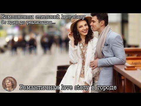 Как организовать и снять романтичную love story