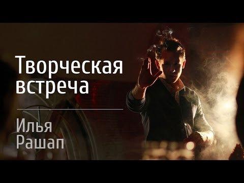 Творческая встреча с Ильей Рашапом