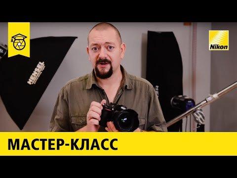 Студийная съёмка на Nikon