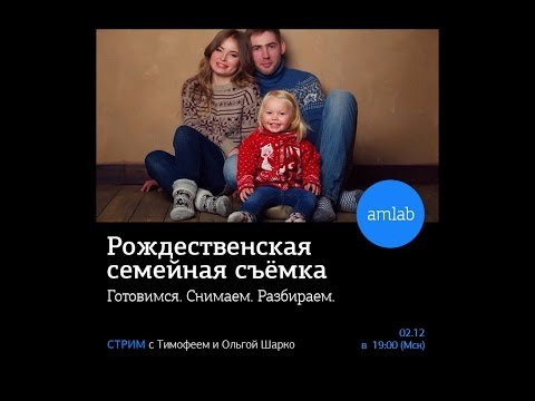 Рождественская семейная съемка