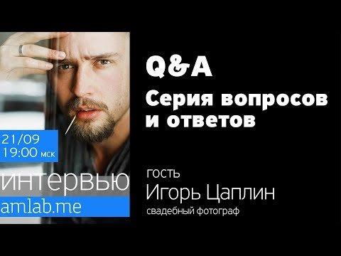 Интервью со свадебным фотографом Игорем Цаплиным