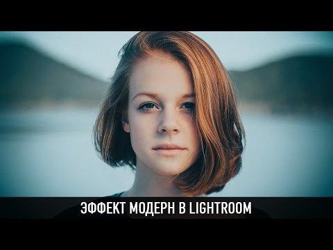 Эффект модерн в lightroom
