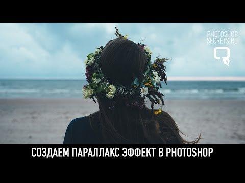 Создаем параллакс эффект в photoshop