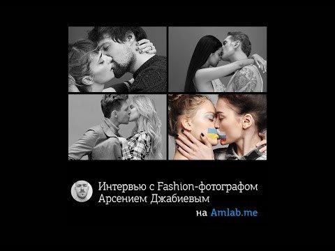 Интервью с Fashion-фотографом Арсением Джабиевым