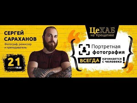 """Лекция Сергея Сараханова """"О портретной фотографии"""""""