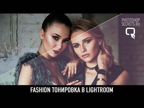 Fashion тонировка в lightroom