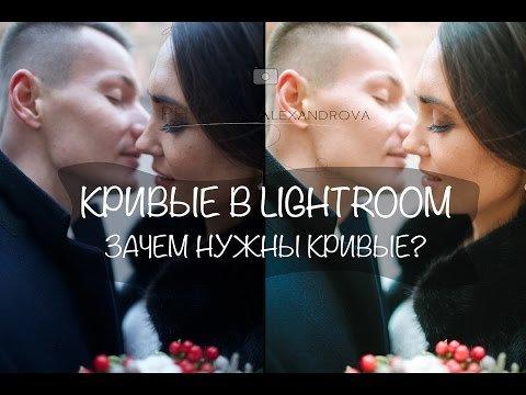 Кривые в Lightroom