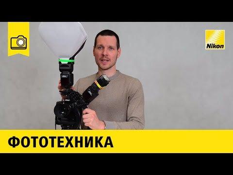 Система креативного освещения Nikon