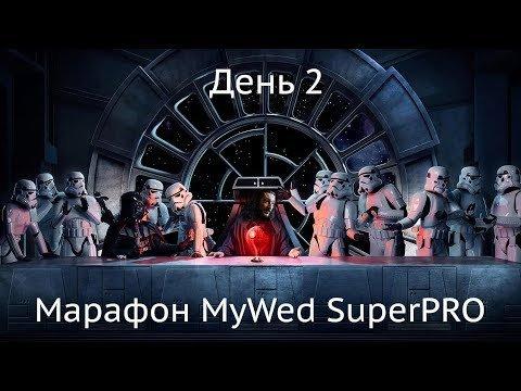 Марафон MyWed часть 2