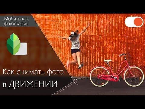 Как снимать фото в движении