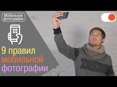 Советы по мобильной фотографии