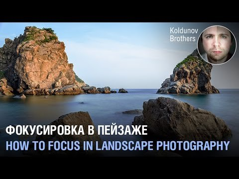 Как фокусироваться при съёмке пейзажа