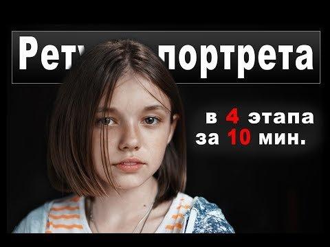 Ретушь детского портрета в Photoshop