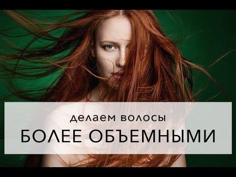 Эффект объемных волос в Photoshop