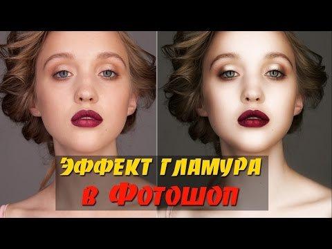 Эффект гламура в фотошопе