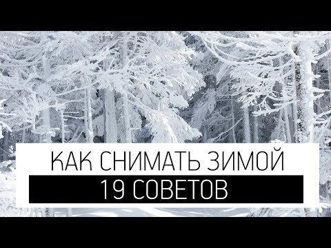 Съёмка в мороз