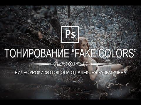 "Тонирование в стиле ""Fake Colors"""