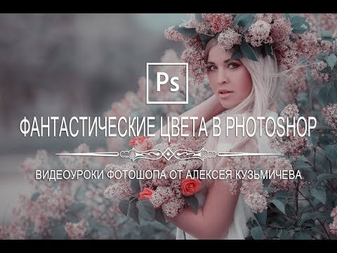 Фантастические цвета в Photoshop   Эффект False Color