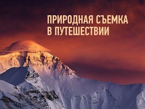 Природная съемка в путешествии