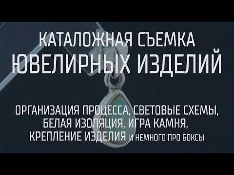 Каталожная съемка ювелирных изделий