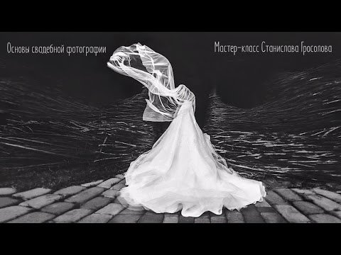 Основы свадебной фотографии. Мастер-класс Станислава Гросолова