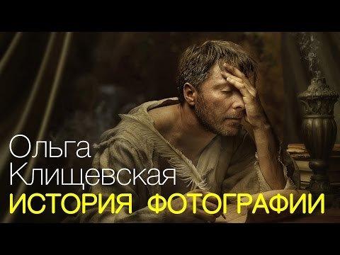 """Лекция """"История фотографии"""""""