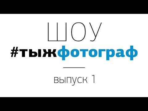 Шоу #Тыжфотограф. Выпуск №1