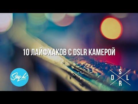 10 лайфхаков с фотоаппаратом