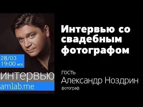 Интервью со свадебным фотографом Александром Ноздриным