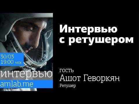 Интервью с ретушёром Ашотом Геворкяном