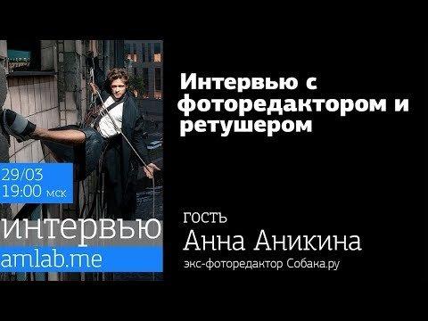 Интервью с фоторедактором и ретушёром Анной Аникиной
