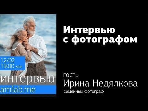Интервью с семейным фотографом Ириной Недялковой