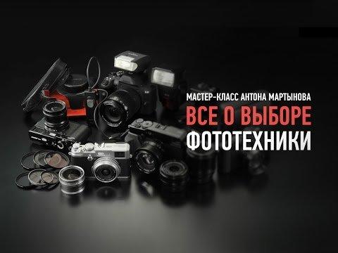 Алгоритмы выбора фототехники