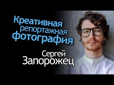 Креативная репортажная фотография