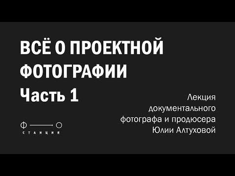 """Лекция Юлии Алтуховой """"Все о проектной фотографии"""""""