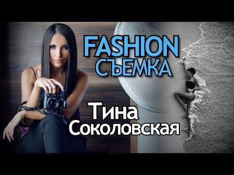 Fashion фотография