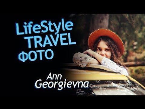 Lifestyle Фото
