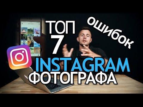 7 Ошибок Instagram