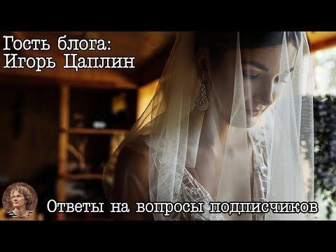 Игорь Цаплин - Ответы на вопросы зрителей