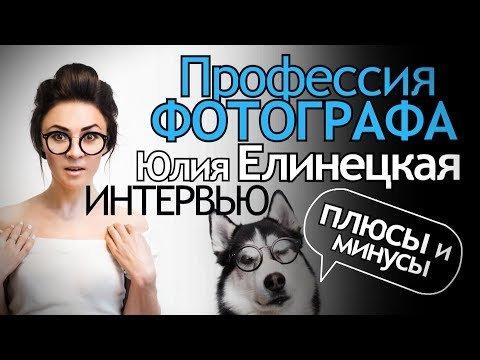 Профессия Фотографа. Плюсы и Минусы.