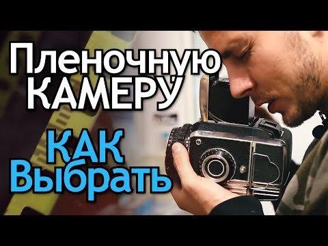 Как выбрать пленочный фотоаппарат