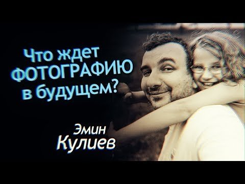 Будущее Фотографии. Эмин Кулиев интервью.