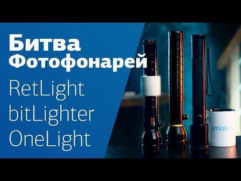 Сравниваем RetLight, BitLighter, OneLight