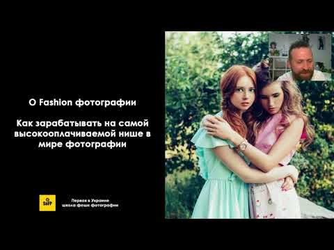 Все о fashion фотографии
